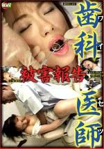 ワイセツ歯科医師 被害報告