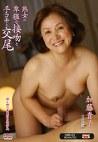 熟女の卑猥な接吻と手コキと交尾 加藤貴子 五十一歳
