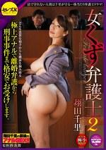 女くず弁護士 2 極上アナルで離婚弁護から刑事事件まで格安でお受けします。 翔田千里
