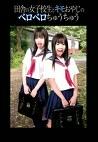田舎の女子校生とキモおやじのベロベロちゅうちゅう