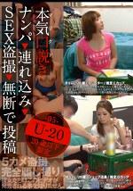 本気(マジ)口説き U-20 -05- ナンパ・連れ込み・SEX盗撮・無断で投稿