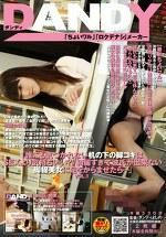 「誰にも気づかれない机の下の脚コキはSEXより気持ちいい?!綺麗すぎて彼氏が出来ない脚線美女に足をからませたら・・・」VOL.1