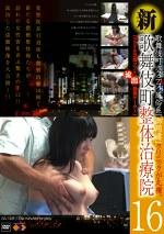 新・歌舞伎町 整体治療院 16