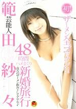 芸能人 範田紗々 48時間ハメまくり新婚旅行