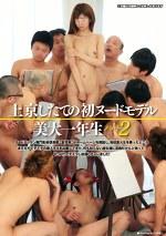 上京したての初ヌードモデル美大一年生 パート2
