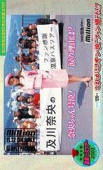 及川奈央のファン感謝温泉バスツアー