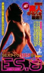 ザ・SEXライヴ Extra Strong 8
