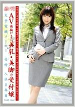 働くオンナ21 AV面接にきた美乳・美脚の受付嬢