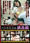 女子高生内科検診盗撮 総集編