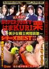 SUPER JUICY はま KURI 栗 ~美少女戦士拷問哀歌~ シリーズBEST 第六幕~第十幕