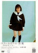 スクールガール ~制服美少女~ 青葉