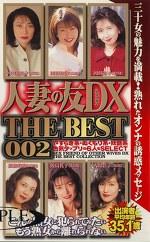 人妻の友DX THE BEST 002