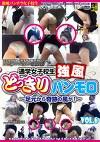 通学女子校生 強風どっきりパンモロ Vol.6 ~足元から奇跡の風が!~