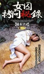 女囚拷問秘録 柚木ナオ
