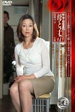 新・母子相姦遊戯 母と子 ♯7 青井マリ