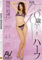 長身175cm18歳美人ハーフ 有名下着メーカー専属キャンペーンガール 芹澤サラ AV DEBUT