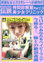 拷問診察室 美少女クリニック13 Baby Entertainment SUPER 伝説 COLLECTION