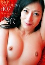 「熟女の口はもっと嘘をつく。」 熟雌女anthology #107 七海ひさ代