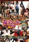BEST OF 黒ストッキング女子高生 vol.2 19人4時間