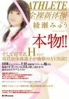 本物!!そして超美乳Hカップ 現役新体操選手が衝撃のAV出演!! 綾瀬みゅう
