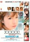 XXXXX![ファイブエックス]埼玉完全素人編