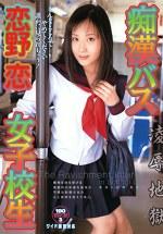 痴漢バス女子校生 恋野恋
