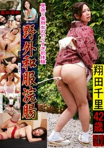 牝犬悦楽07 野外和服浣腸 翔田千里