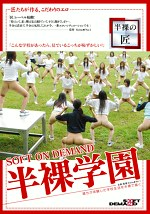 SOFT ON DEMAND 半裸学園