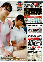 ソフト・オン・デマンド調査隊 幻の「手コキクリニック」のナースを探せ!