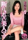 断りきれない美人ママ 寺崎泉 41歳