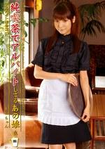 アルバイト美少女 VOL.7 純喫茶でアルバイトしてるあの娘