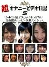 超オナニービデオ日記(5)