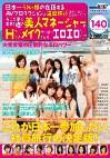 日本一うれっ娘の在籍するAVプロダクションの温泉旅行はやっぱりエロかった!?そこで働く業界で噂の美人マネージャーやHカップのメイクさんもやっぱりエロエロだった!?