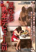 風俗店 熟年デビュー vol.01