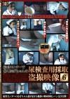 給食センターで働くおばちゃんの尿検査用採取盗撮映像 6