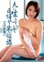 夫に嘘をついて日帰り不倫旅 矢部寿恵(45)