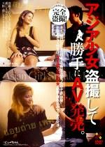 アジア少女盗撮して勝手にAV発売。