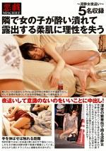 隣で女の子が酔い潰れて露出する柔肌に理性を失う