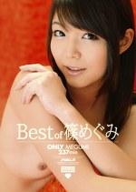 Best of 篠めぐみ