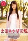 全国美少女図鑑9 仙台美少女