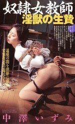 奴隷女教師 淫獣の生贄 中澤いずみ