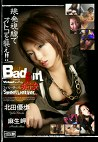 Bad Girl バーチャル痴女