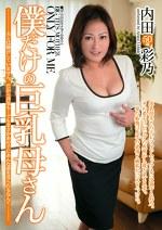 僕だけの巨乳母さん 内田彩乃50歳