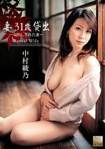 妻31歳貸出 ~中出しされた妻~ 中村綾乃