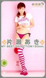 片瀬あき MY BEST SELECTION 120min.