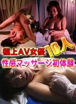 極上AV女優10人 性感マッサージ初体験でイキまくり!