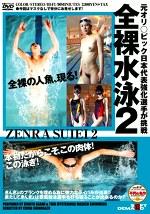 全裸水泳2