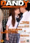 「DANDY5周年記念 誰もが必ず勃起する女子高生に満員状態でキスまで3cm 再会スペシャル」