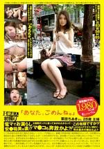 B級素人初撮り 059 「あなた、ごめんね。」 栗田ちあきさん 28歳 主婦