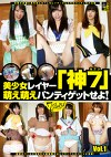美少女レイヤー「神7」 萌え萌えパンティゲットせよ! Vol.1